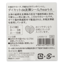 Gold and White Heart Japanese Stickers Pack 20 reverse
