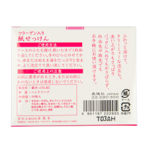 Marine Collagen Japanese Soap Paper back
