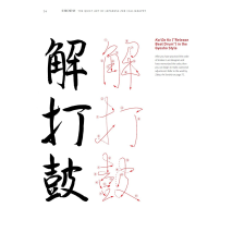 Shodo Art of Japanese Zen Calligraphy Book example page 1