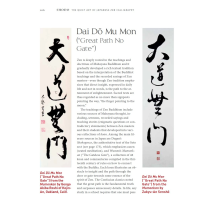 Shodo Art of Japanese Zen Calligraphy Book example page 2