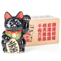 Large Black Traditional Japanese Maneki Neko and gift box