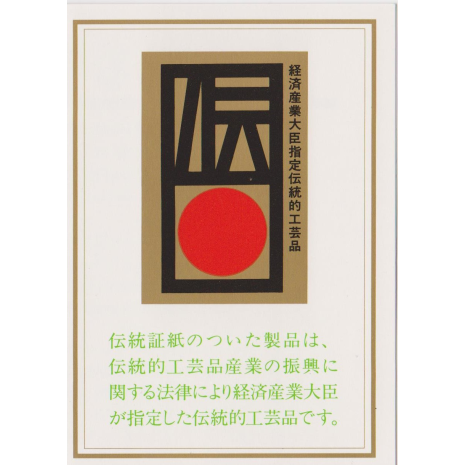 Japanese Certificate of Authenticity