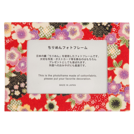 Aka Red Floral Japanese Picture Frame