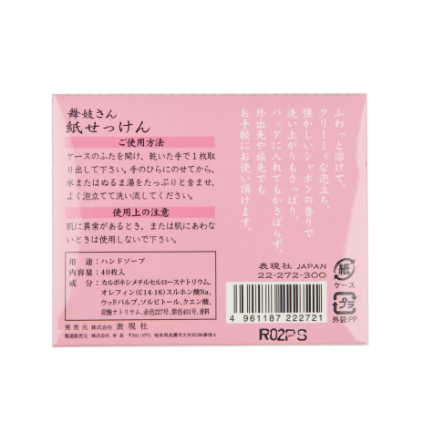 Pretty Pink Maiko Paper Japanese Soap back