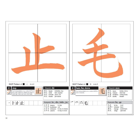 Introduction to Japanese Kanji Calligraphy Book example page 4