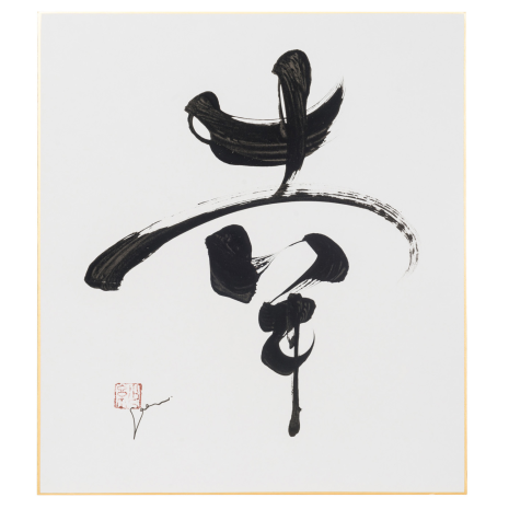 Happiness Japanese Kanji Picture