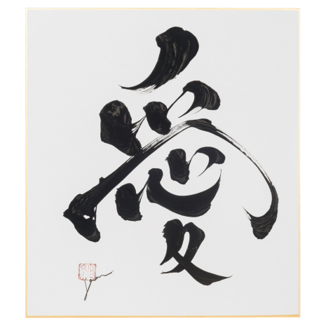 Love Japanese Kanji Picture