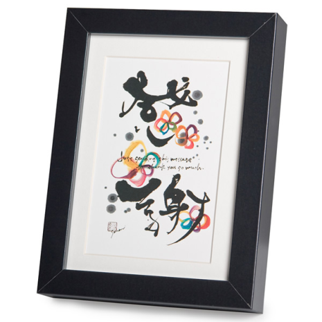 Thank You So Much Black Frame A5 Japanese Print