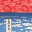 Mount Fuji Quality Japanese Handkerchief detail