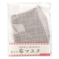 Grey Japanese Cotton Face Mask in bag