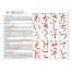 Introduction to Japanese Kanji Calligraphy Book example page 2